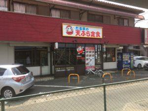 だるまの天ぷら